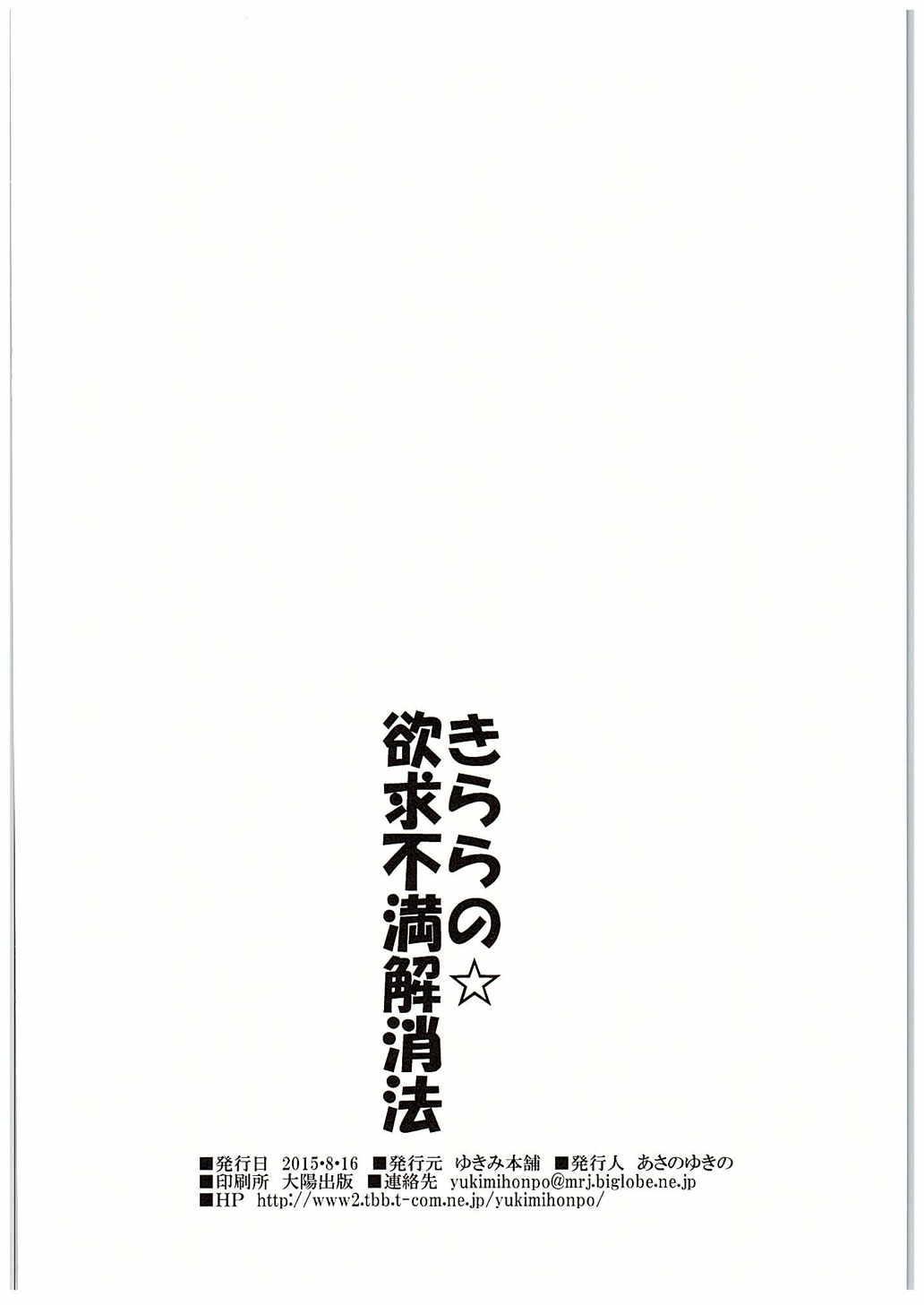 Kirara no Yokkyuu Fuman Kaishouhou 16