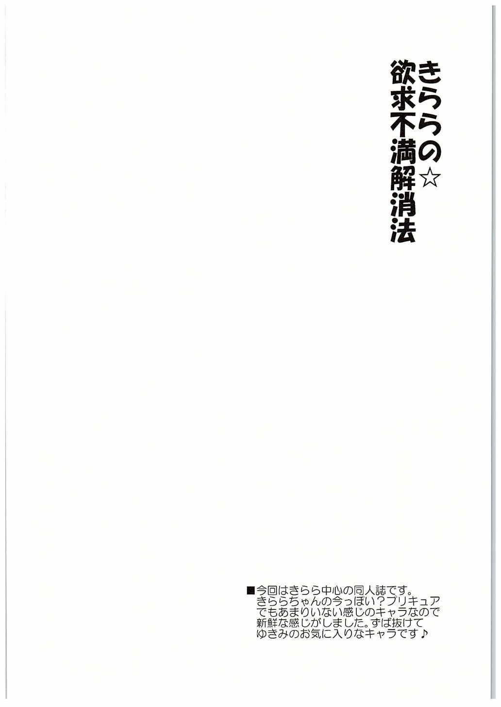 Kirara no Yokkyuu Fuman Kaishouhou 2