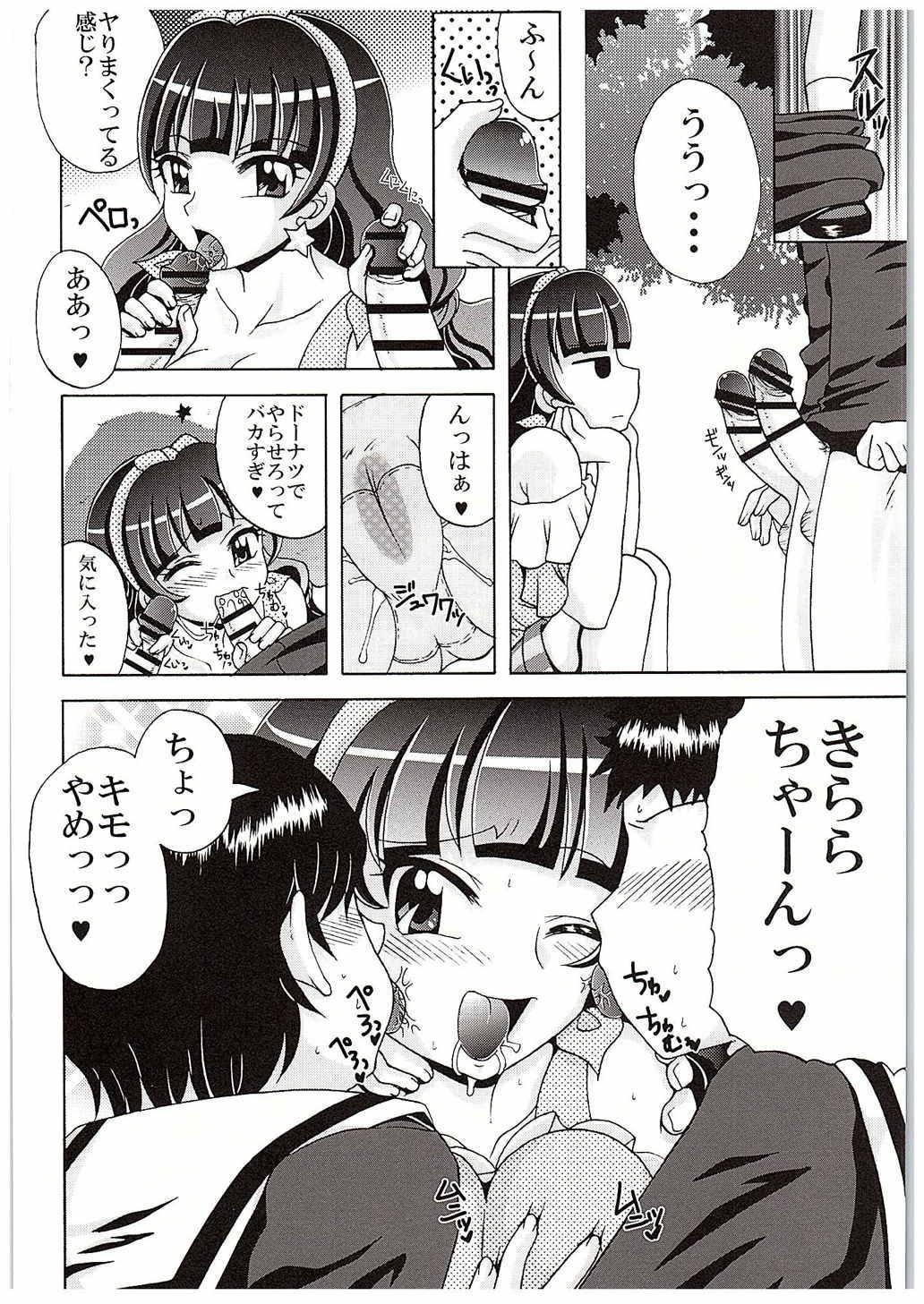 Kirara no Yokkyuu Fuman Kaishouhou 4
