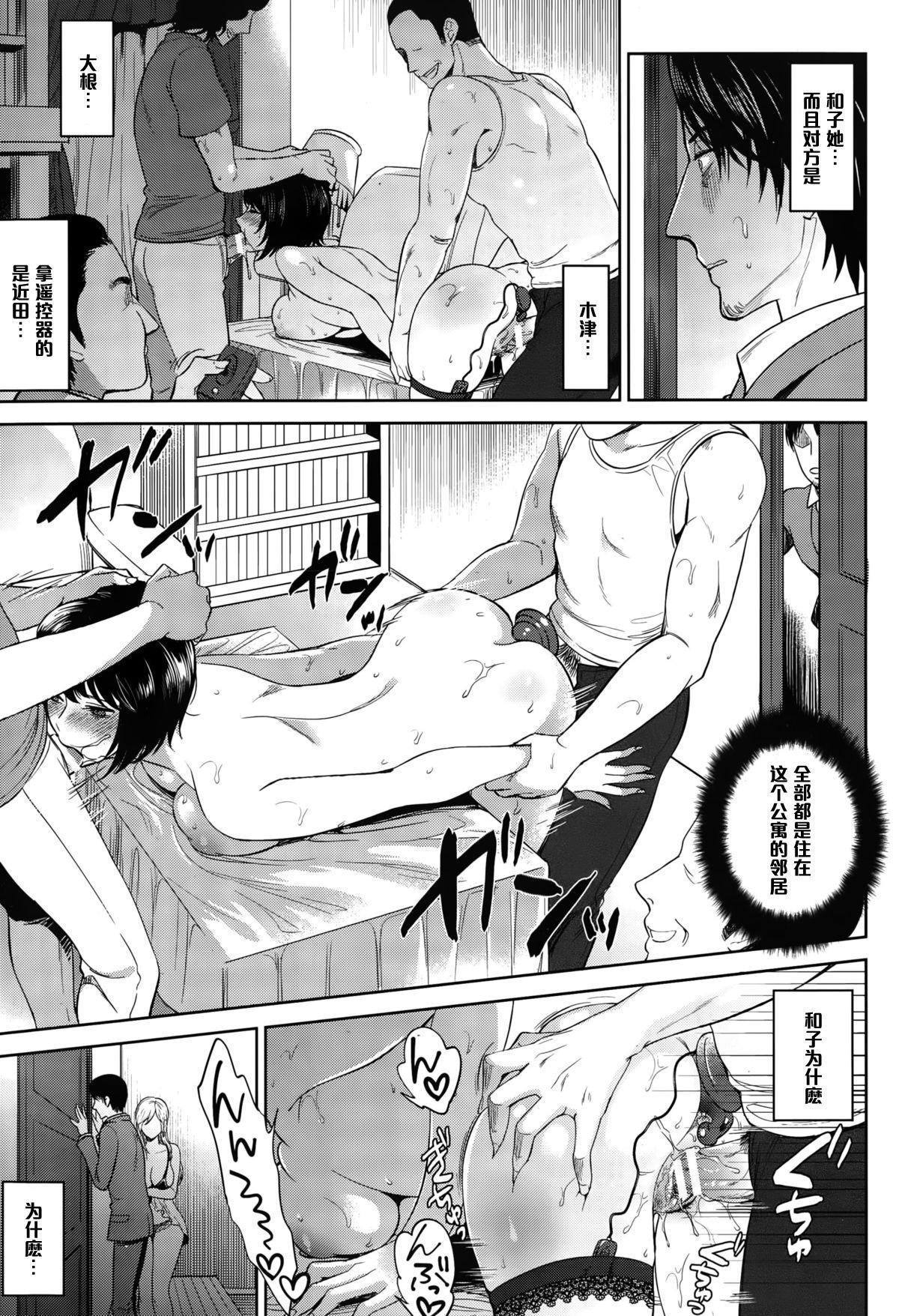 Inkou Rankou Himitsu Club Kouhen 4