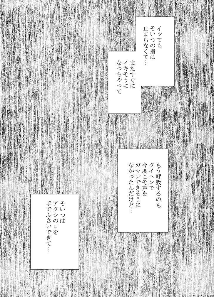 Imouto no kareshi ni okasare ta watashi~ onsen ryokan hen~ 19