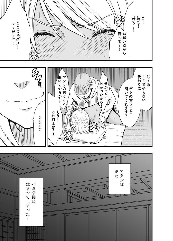 Imouto no kareshi ni okasare ta watashi~ onsen ryokan hen~ 23
