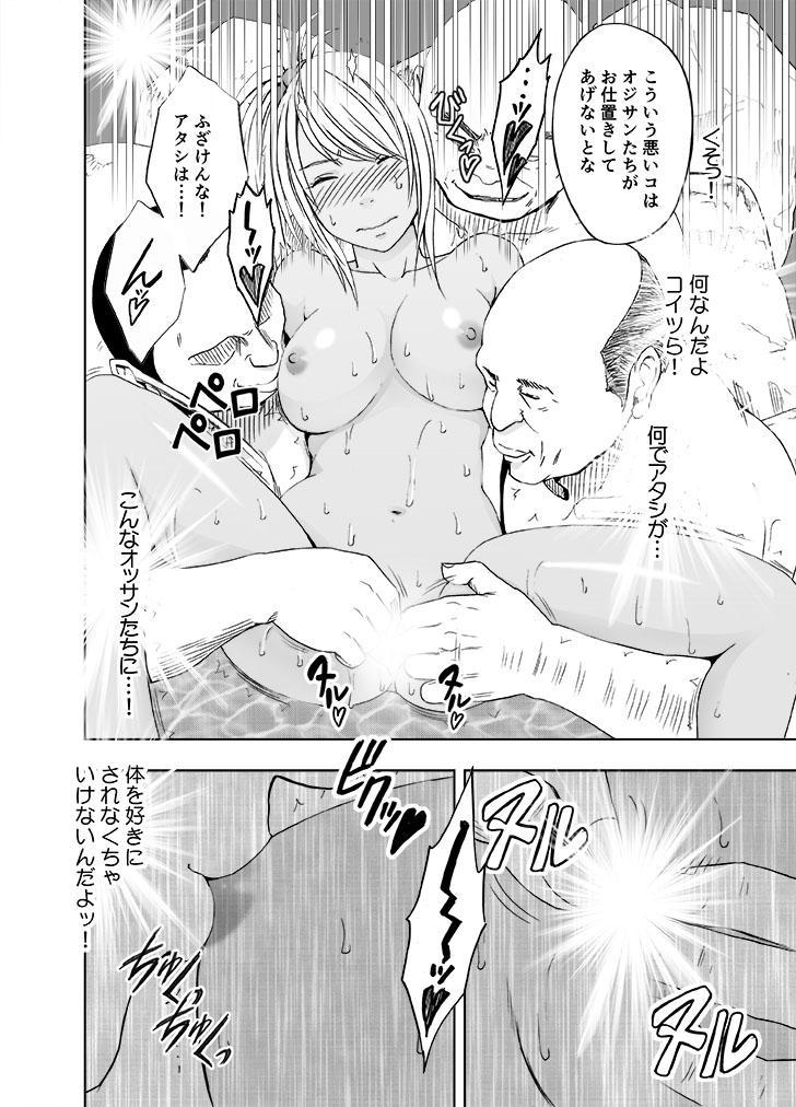 Imouto no kareshi ni okasare ta watashi~ onsen ryokan hen~ 26