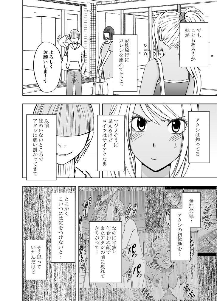 Imouto no kareshi ni okasare ta watashi~ onsen ryokan hen~ 2