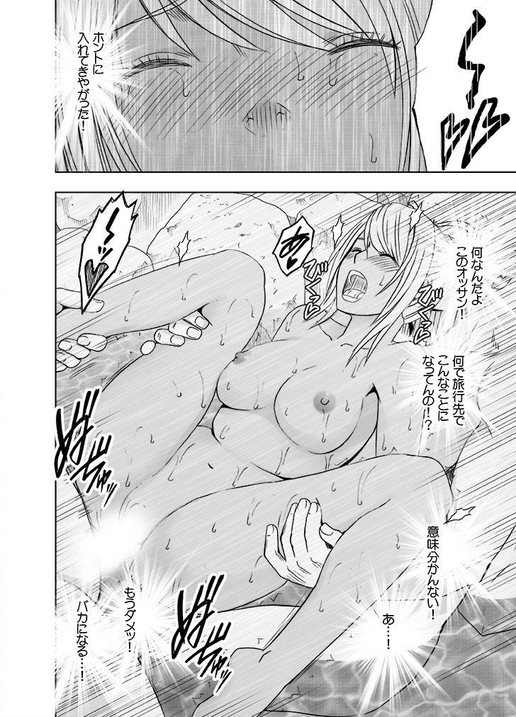 Imouto no kareshi ni okasare ta watashi~ onsen ryokan hen~ 32