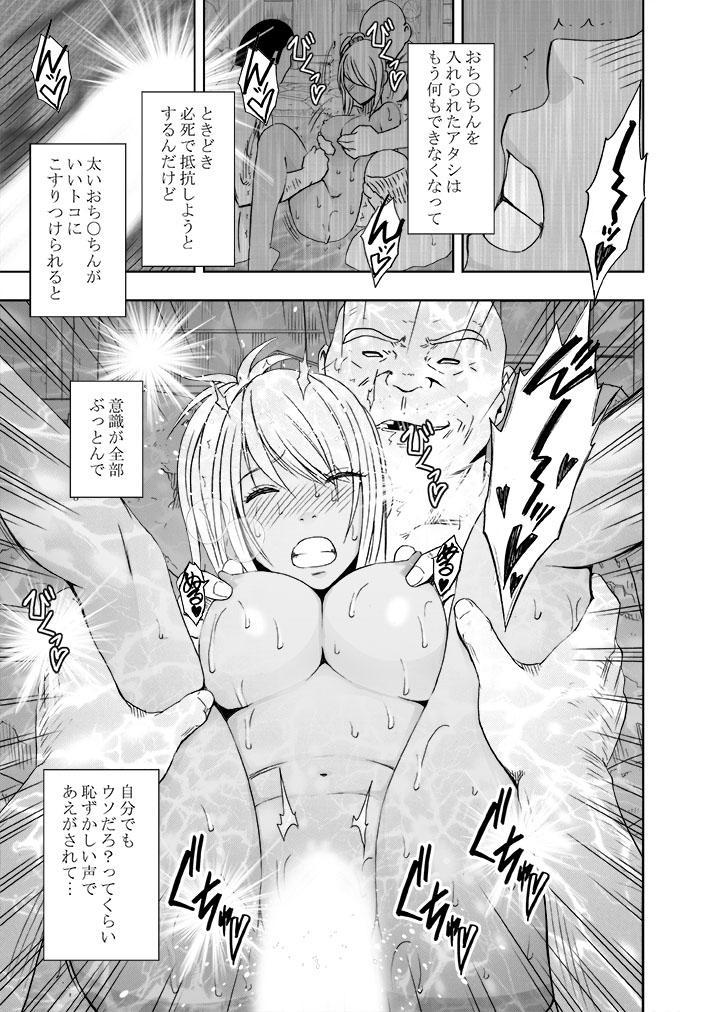 Imouto no kareshi ni okasare ta watashi~ onsen ryokan hen~ 33