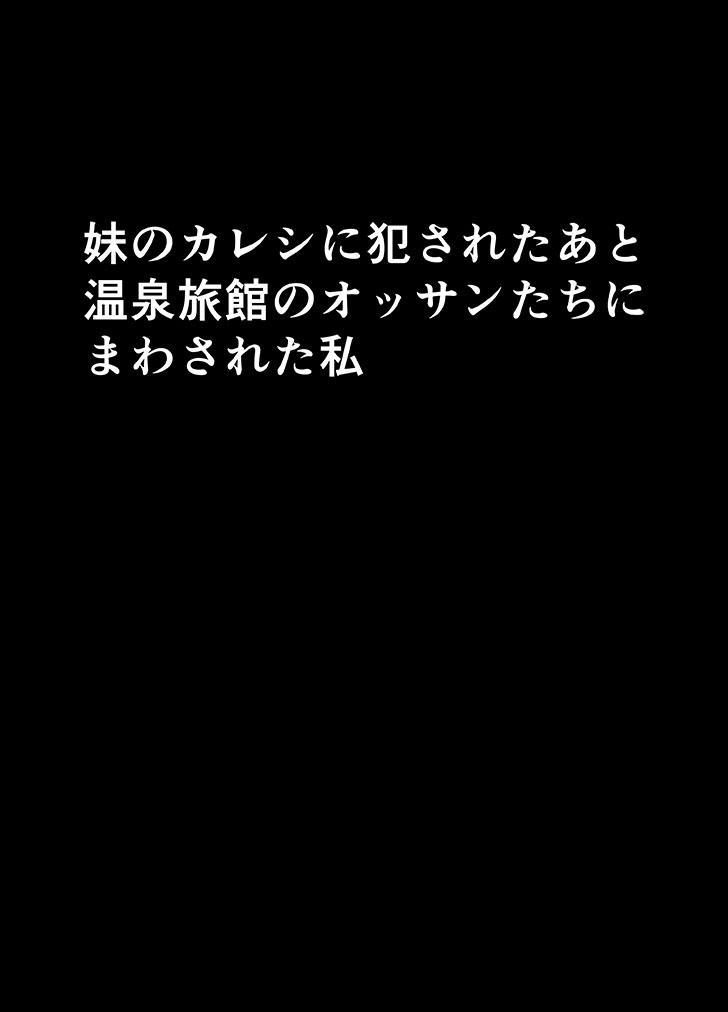 Imouto no kareshi ni okasare ta watashi~ onsen ryokan hen~ 4