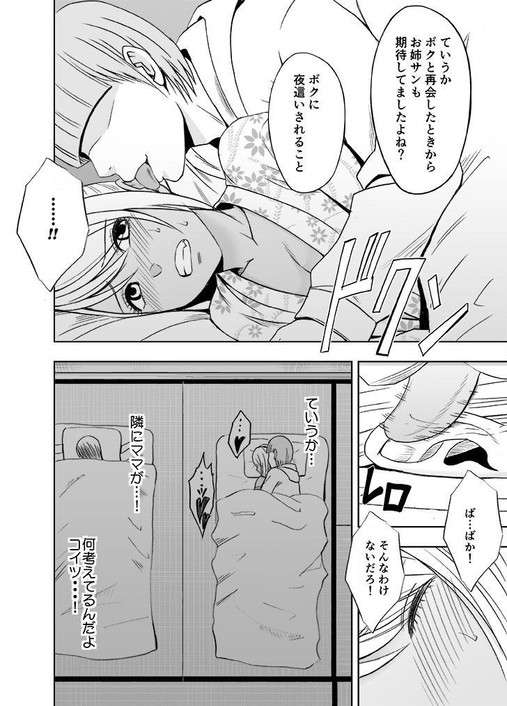 Imouto no kareshi ni okasare ta watashi~ onsen ryokan hen~ 6