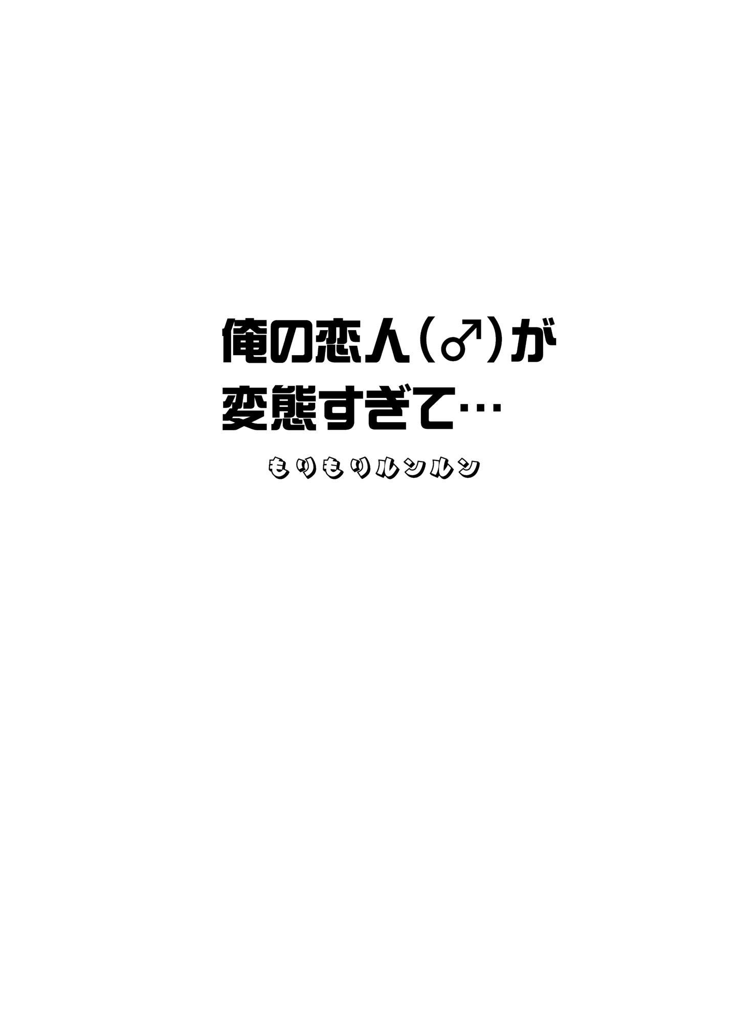 [ManbooRerere] Ore no Koibito (♂) ga Hentai Sugite… 9