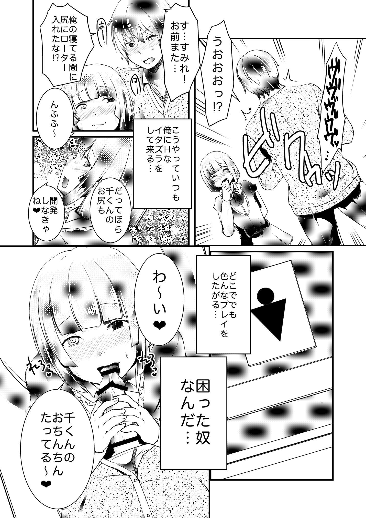 [ManbooRerere] Ore no Koibito (♂) ga Hentai Sugite… 2