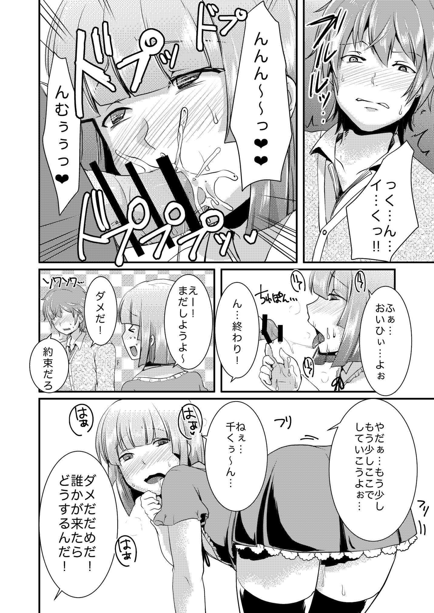 [ManbooRerere] Ore no Koibito (♂) ga Hentai Sugite… 4