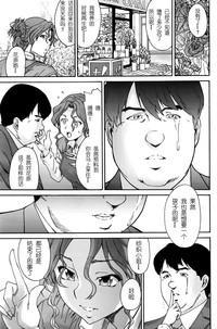 Hito no Tsuma Ch. 10 9