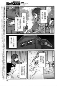 Hito no Tsuma Ch. 10 3