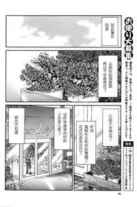 Hito no Tsuma Ch. 10 4