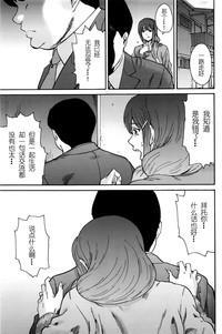 Hito no Tsuma Ch. 10 7
