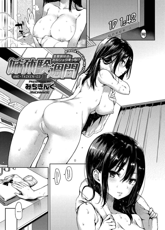 Ane Taiken Shuukan   The Older Sister Experience for a Week 42