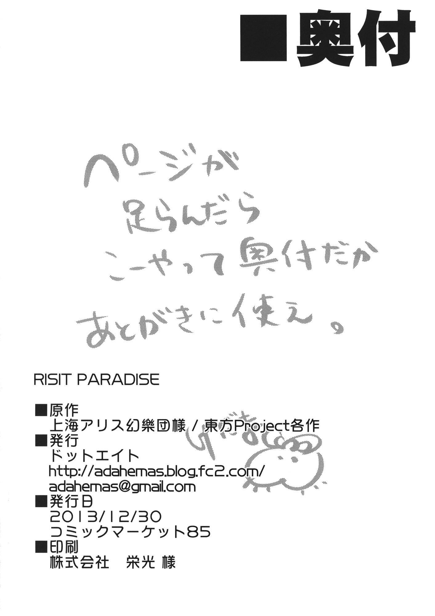 RESIT PARADISE Tsuugakuro de, Tsukamaeta. 2 20