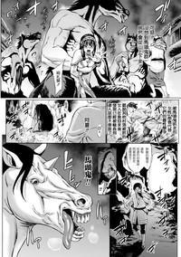 Mezumesu | 馬頭牝 2