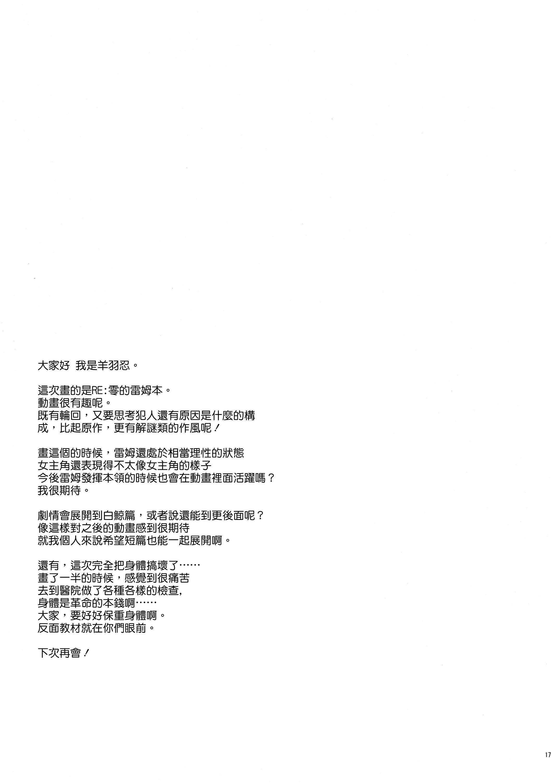 Rem kara Hajimeru Isei Kouyuu 16