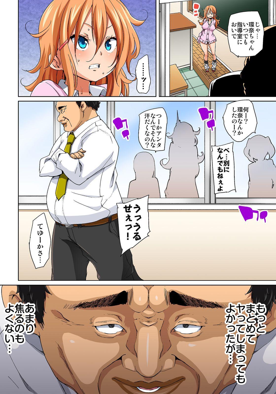 Hattara Yarachau!? Ero Seal Wagamama JK no Asoko o Tatta 1-mai de Dorei ni 6 29