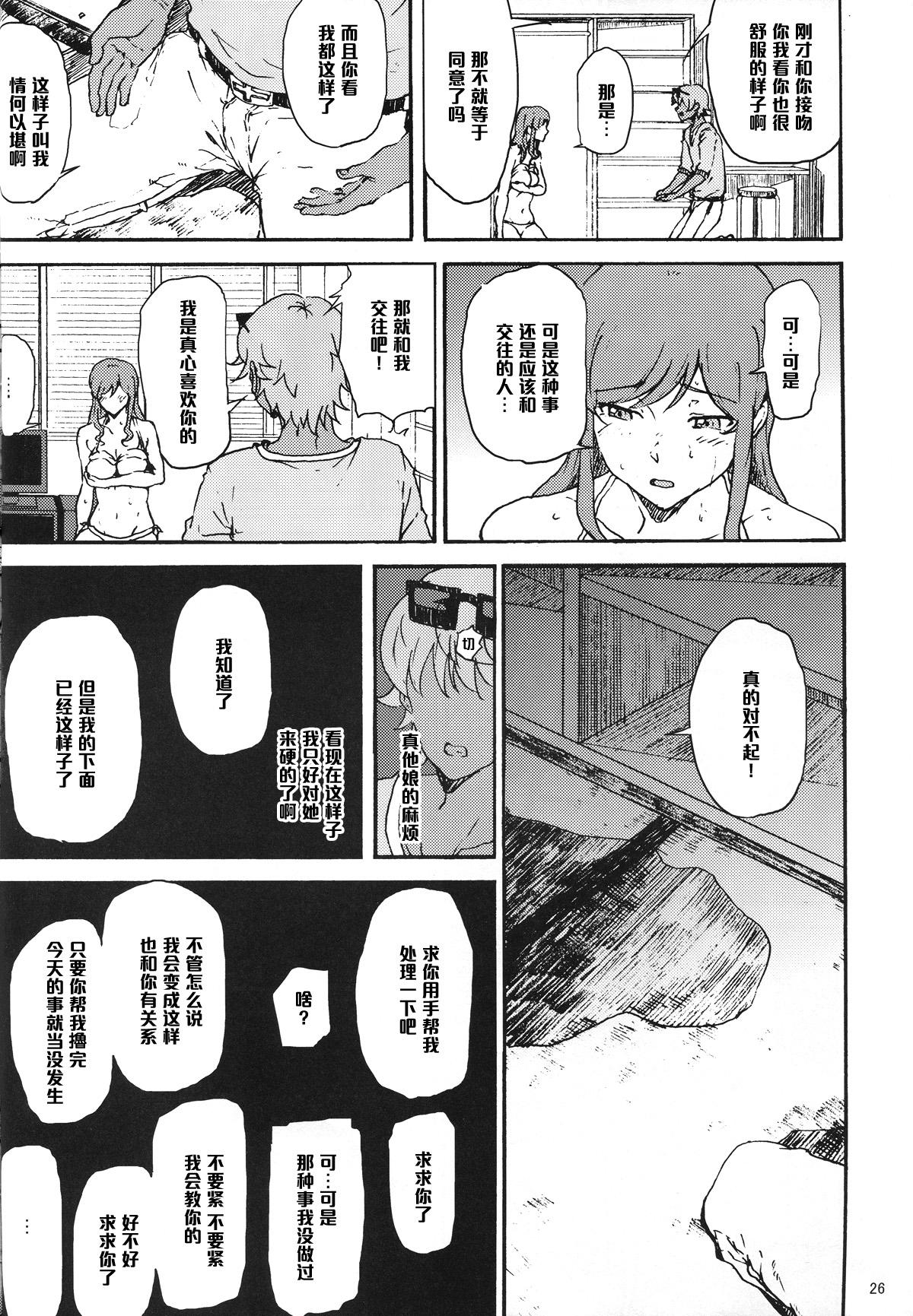 Mirai-chan ga Sandaime SGOCK no Leader ni Damasare Yarechau Hon 25