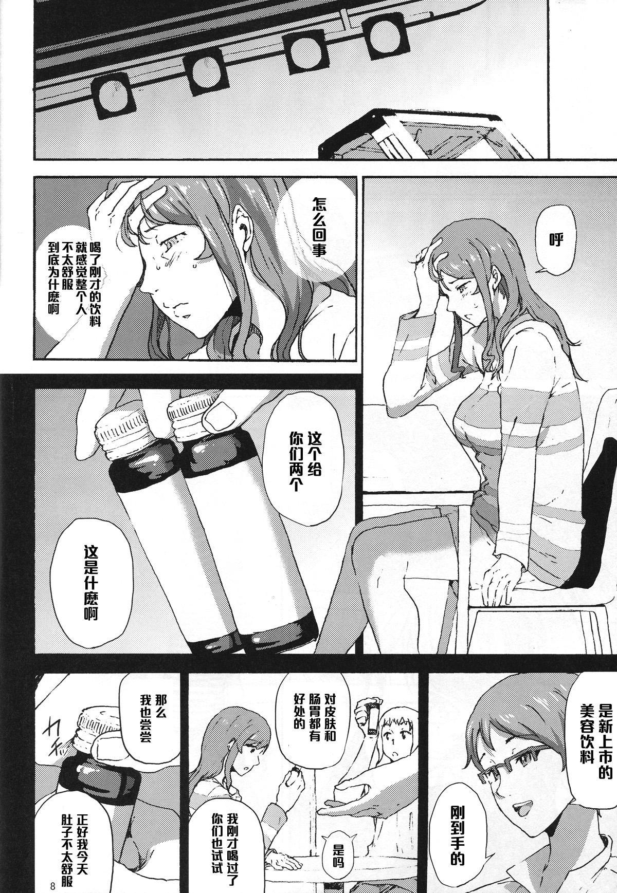 Mirai-chan ga Sandaime SGOCK no Leader ni Damasare Yarechau Hon 7