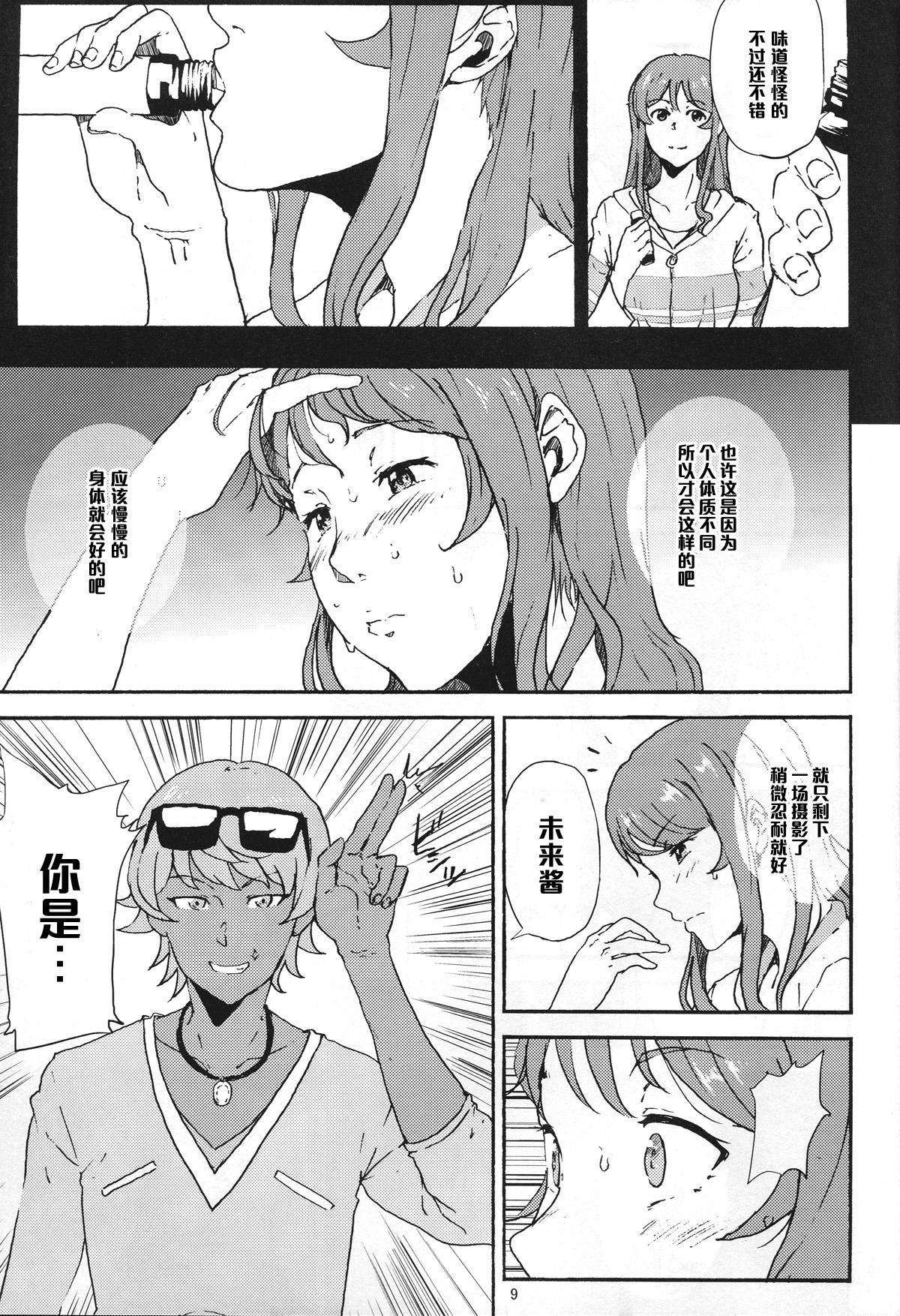 Mirai-chan ga Sandaime SGOCK no Leader ni Damasare Yarechau Hon 8