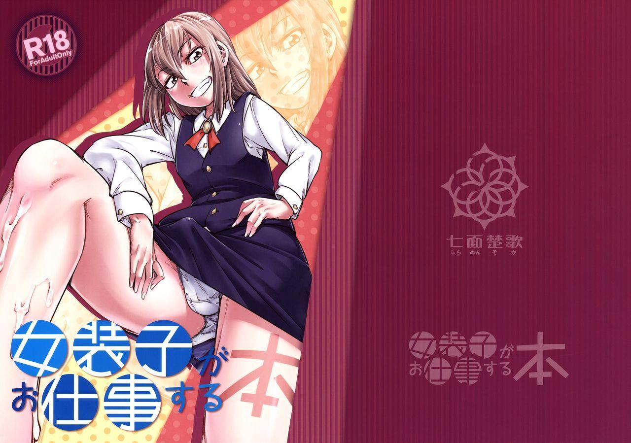 Josouko ga Oshigoto Suru Hon   A Crossdresser Goes to Work 1