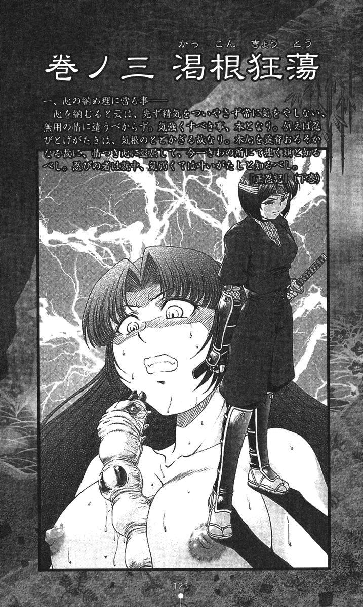 Cut-in illustration of KUNOICHI 10