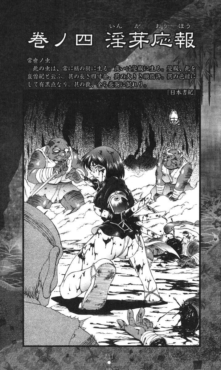 Cut-in illustration of KUNOICHI 15