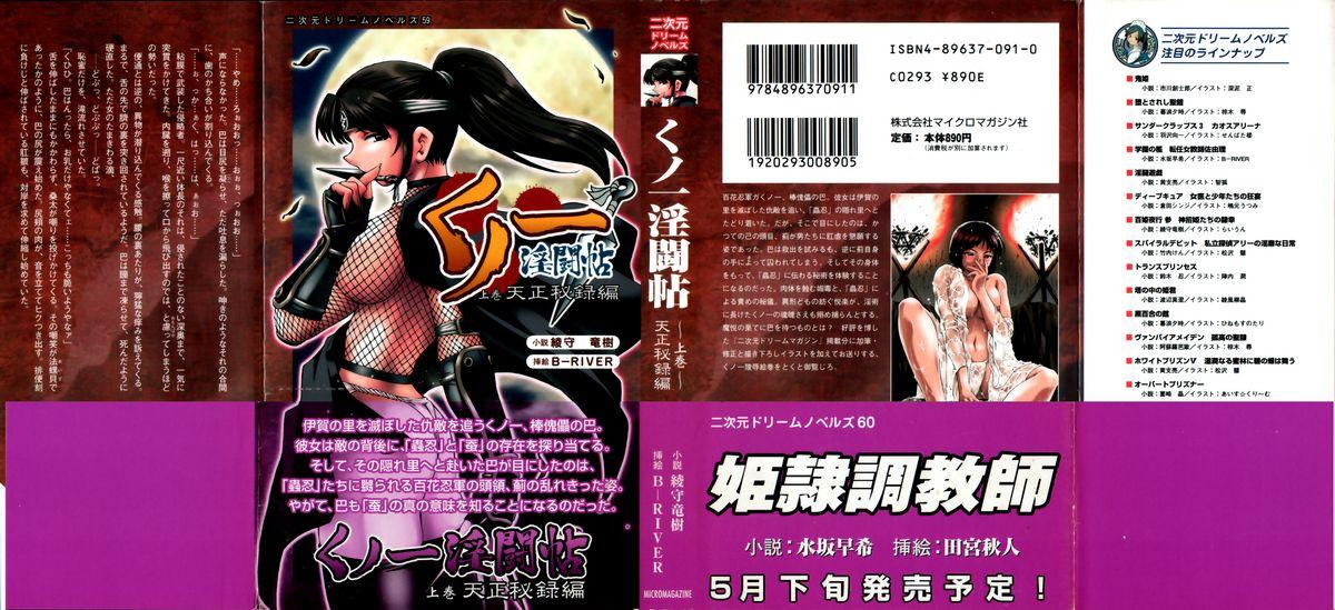 Cut-in illustration of KUNOICHI 1