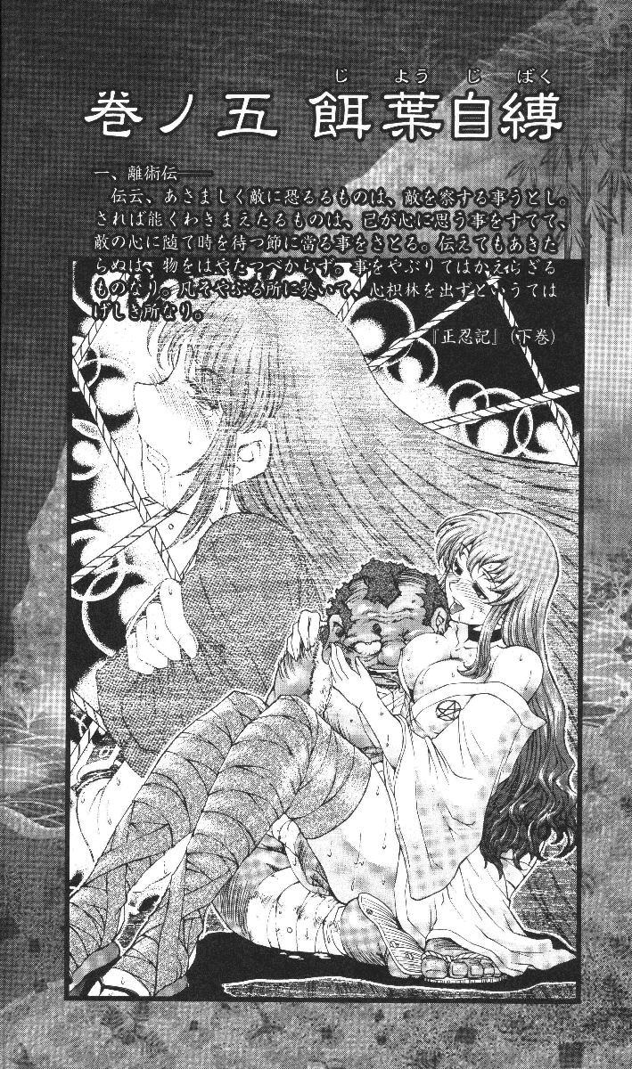 Cut-in illustration of KUNOICHI 21