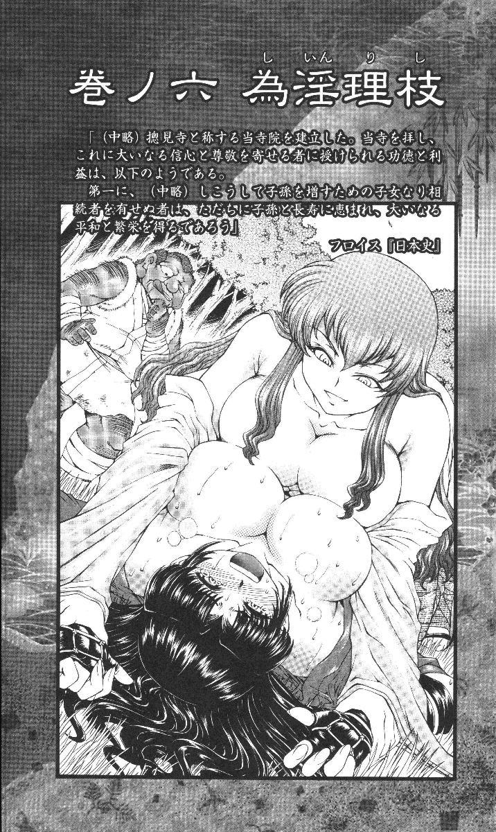 Cut-in illustration of KUNOICHI 25