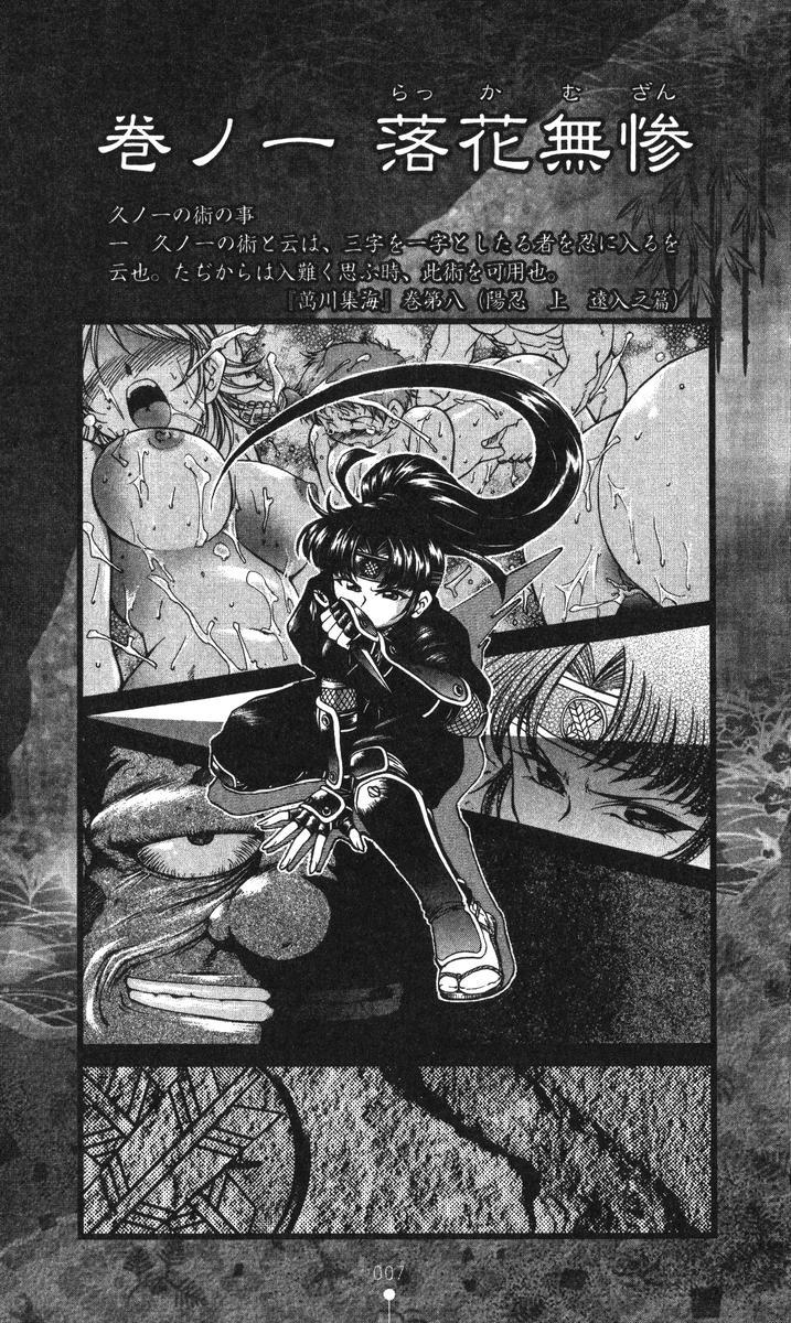 Cut-in illustration of KUNOICHI 3