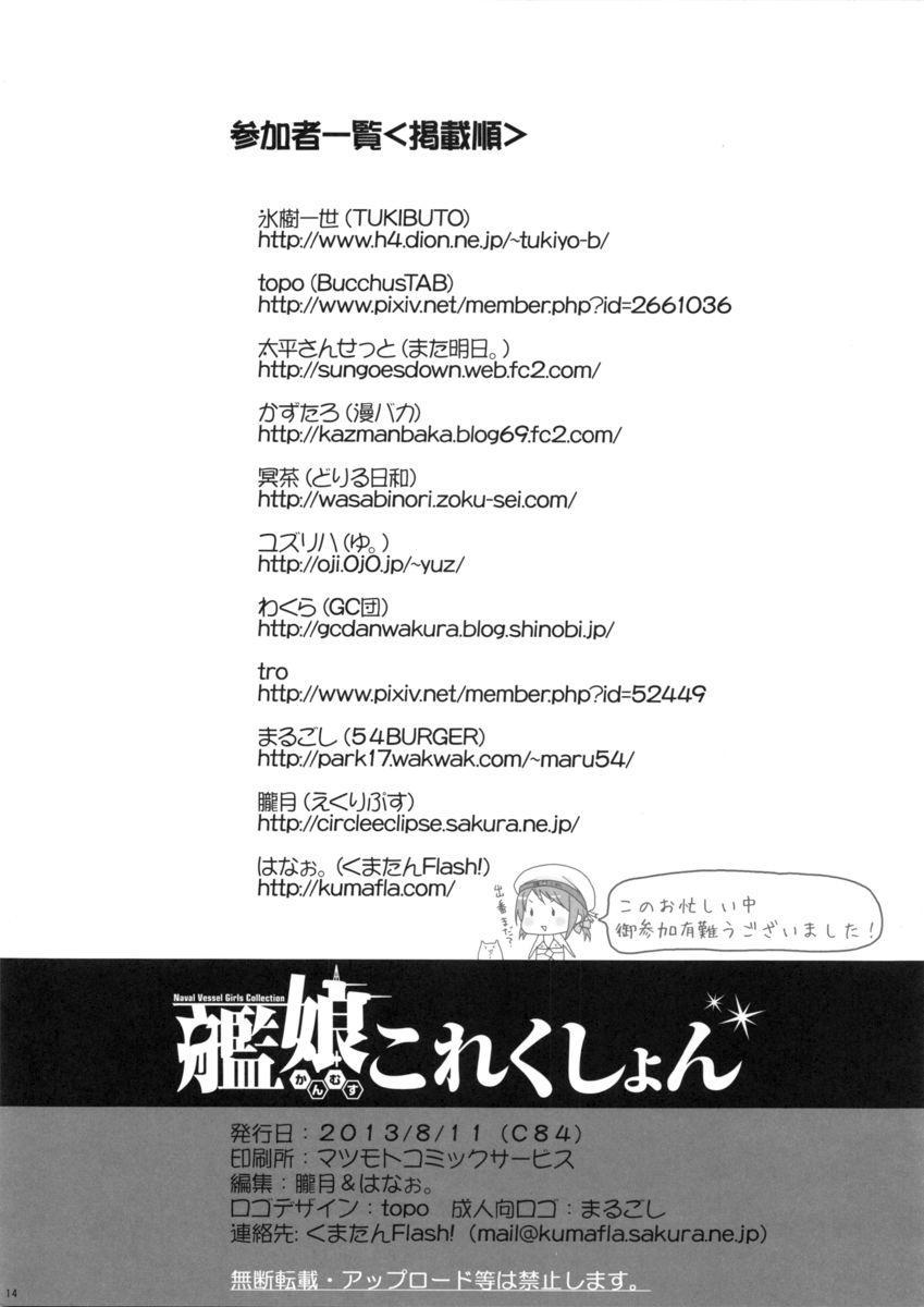 Kanmusu Collection 12