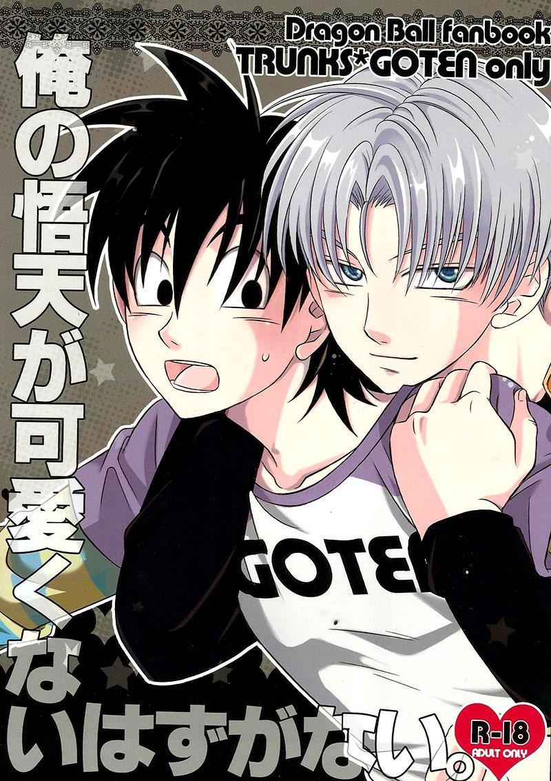 Ore no Goten ga Kawaikunai Hazu ga nai.   There's No Way My Goten isn't Cute 0