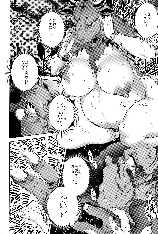 Hasshaku Hachi Wa Kairaku Meguri - incomplete snippet 19