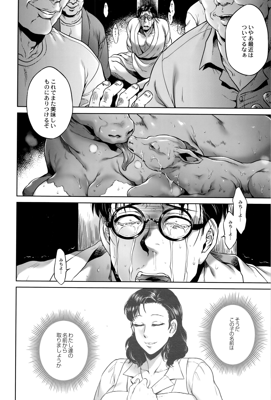 Hasshaku Hachi Wa Kairaku Meguri - incomplete snippet 23