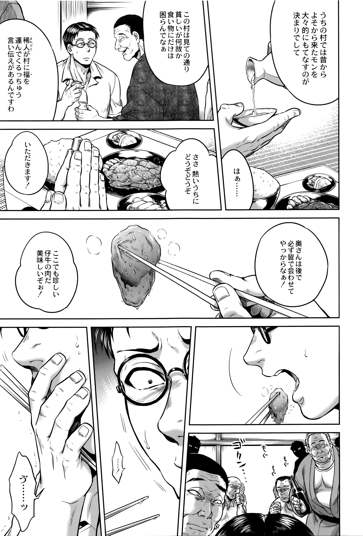 Hasshaku Hachi Wa Kairaku Meguri - incomplete snippet 4