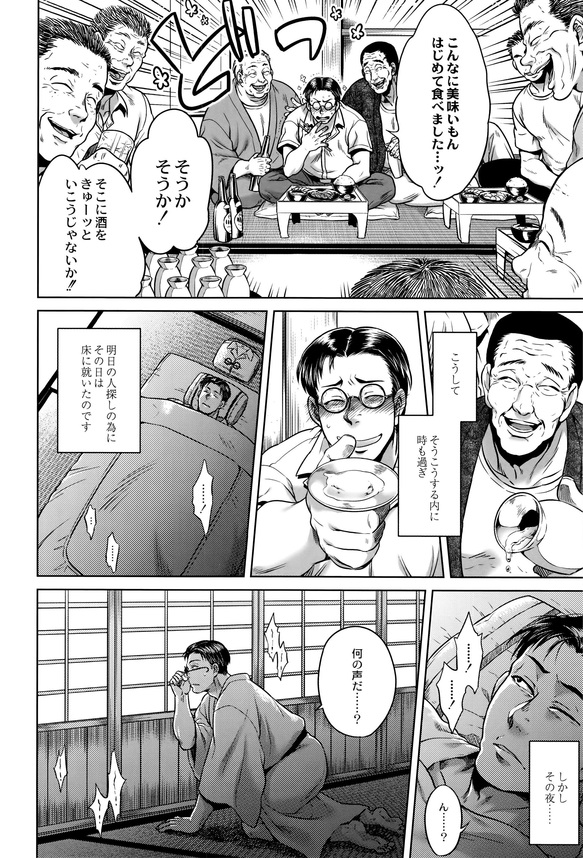 Hasshaku Hachi Wa Kairaku Meguri - incomplete snippet 5