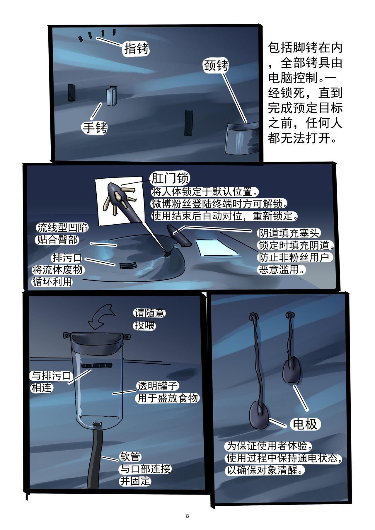 铃铃的快乐奴隶生活 7