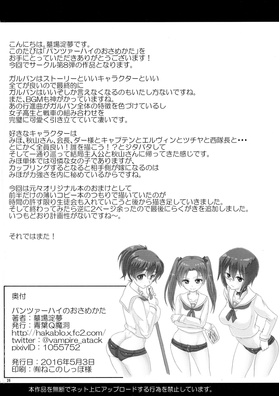 Panzer High no Osamekata 25