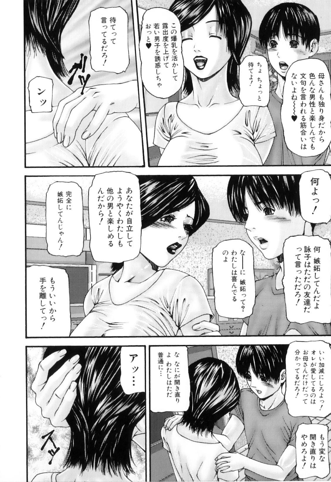 Boshi Chijou Kitan 107