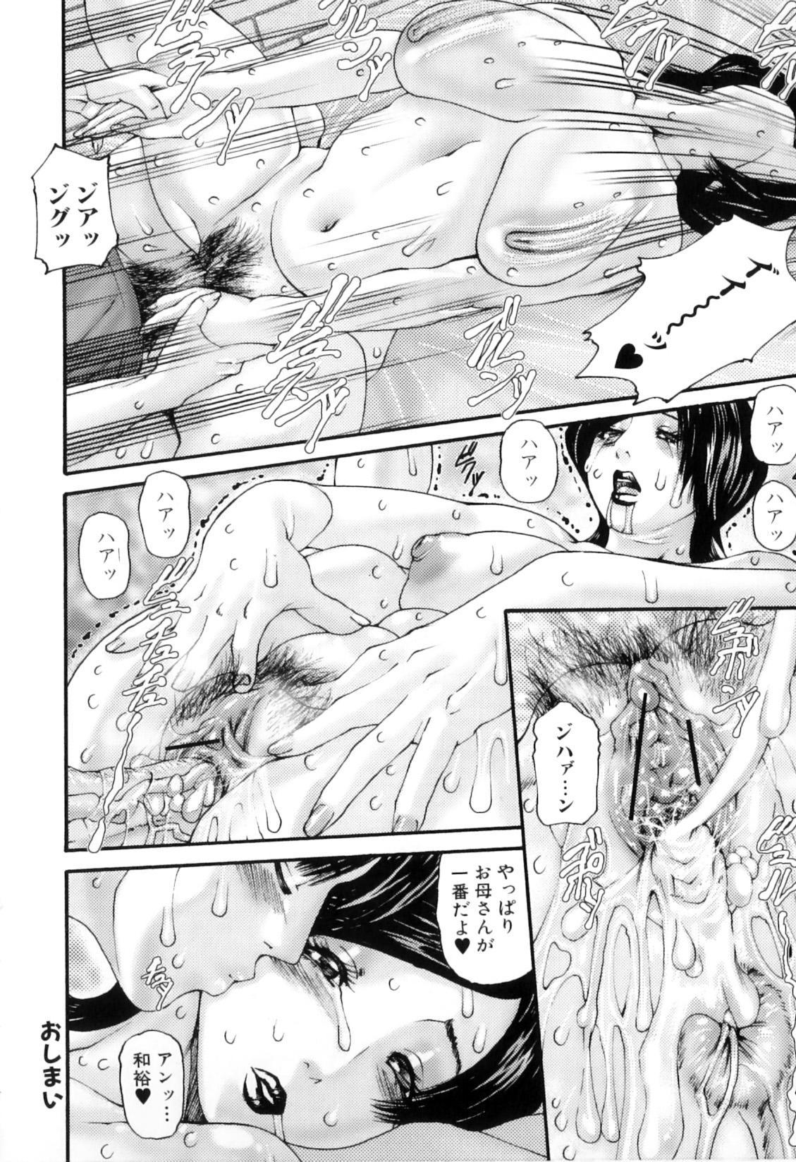 Boshi Chijou Kitan 119