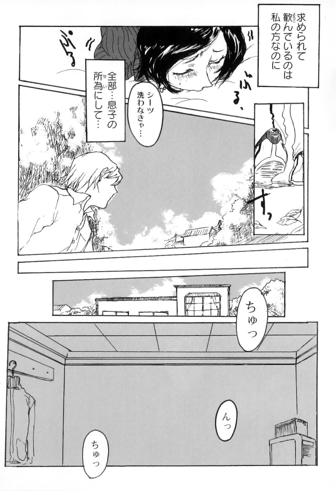 Boshi Chijou Kitan 140