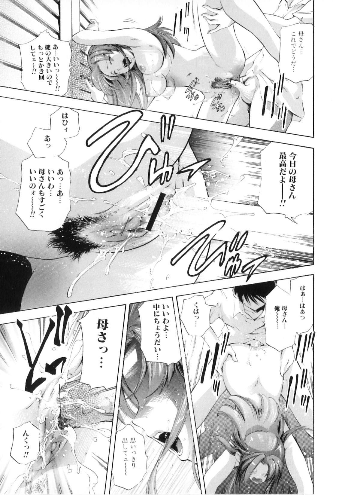 Boshi Chijou Kitan 16