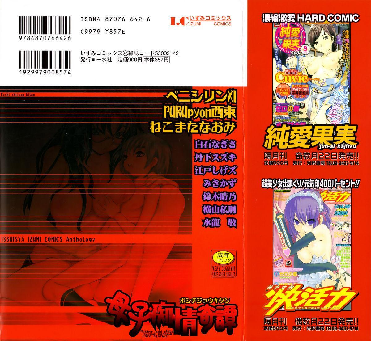 Boshi Chijou Kitan 1