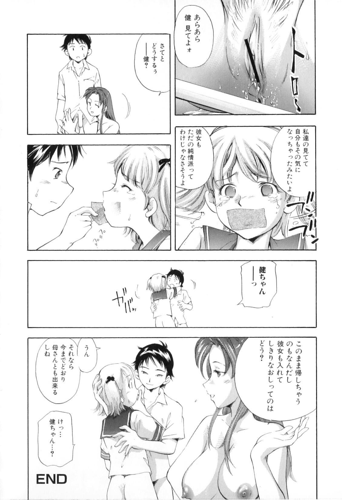 Boshi Chijou Kitan 19