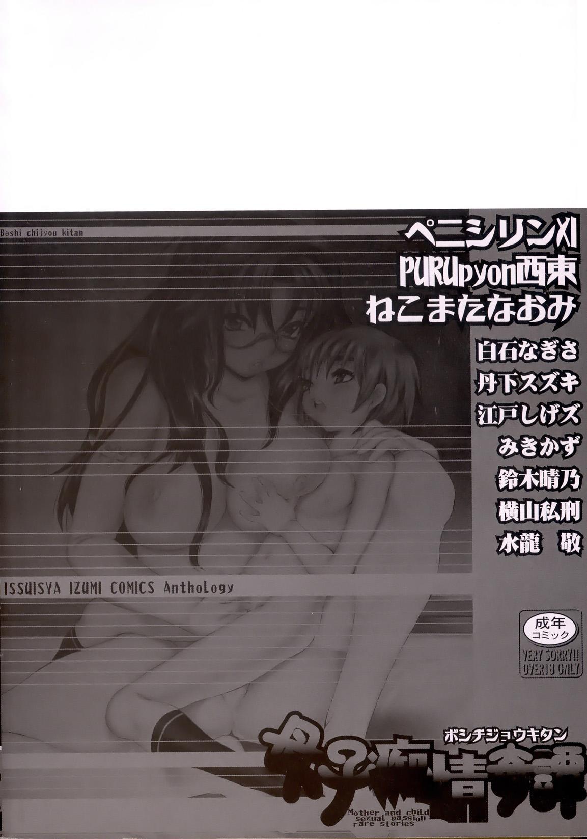 Boshi Chijou Kitan 3