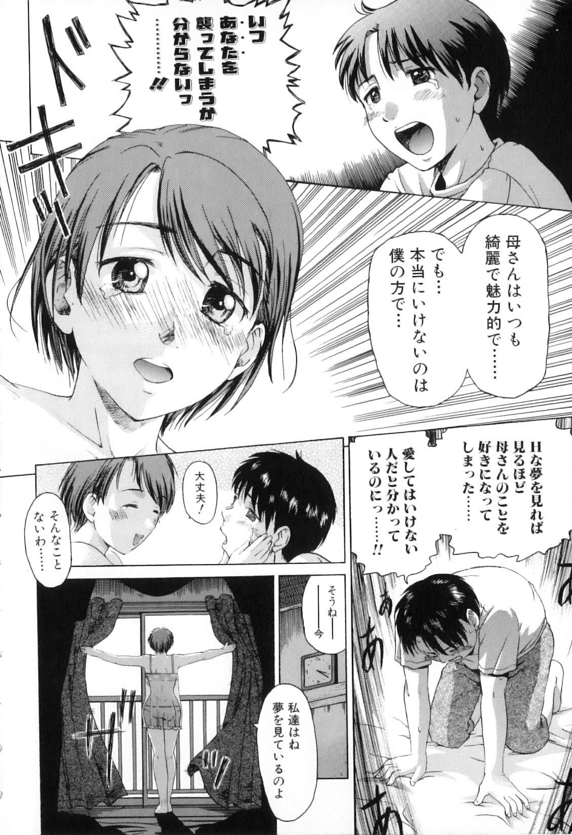 Boshi Chijou Kitan 43